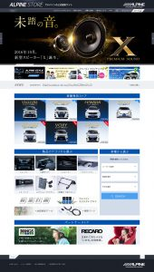 アルパインマーケティング株式会社様直販ECサイト